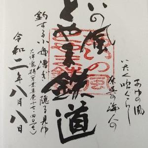 【鉄印帳巡礼】#20 あいの風とやま鉄道