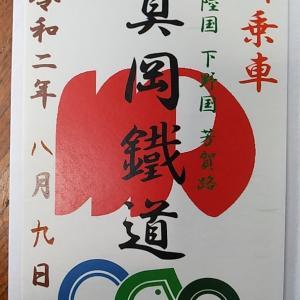 【鉄印帳巡礼】#22 真岡鐵道