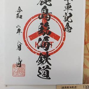 【鉄印帳巡礼】#23 鹿島臨海鉄道