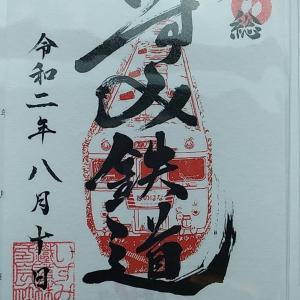 【鉄印帳巡礼】#24 いすみ鉄道