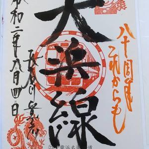 【鉄印帳巡礼】#25 天竜浜名湖鉄道