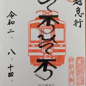 【鉄印帳巡礼】#26 北越急行