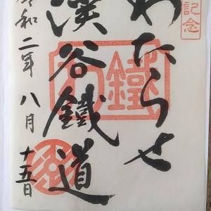 【鉄印帳巡礼】#27 わたらせ渓谷鐵道