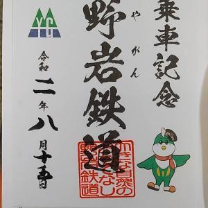 【鉄印帳巡礼】#28 野岩鉄道