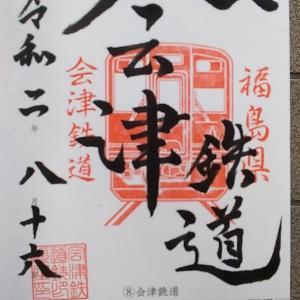 【鉄印帳巡礼】#29 会津鉄道
