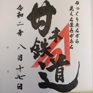 【鉄印帳巡礼】#30 甘木鉄道