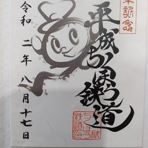 【鉄印帳巡礼】#31 平成筑豊鉄道