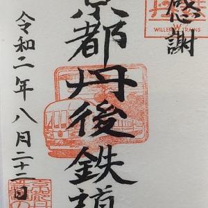 【鉄印帳巡礼】#32 京都丹後鉄道