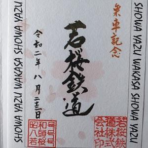 【鉄印帳巡礼】#34 若桜鉄道