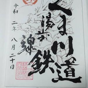 【鉄印帳巡礼】#35 くま川鉄道