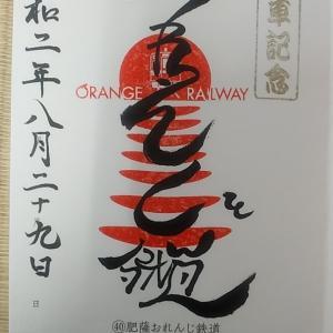 【鉄印帳巡礼】#37 肥薩おれんじ鉄道