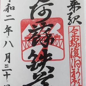 【鉄印帳巡礼】#38 南阿蘇鉄道