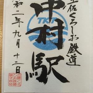 【鉄印帳巡礼】#39-1 土佐くろしお鉄道中村線・宿毛線