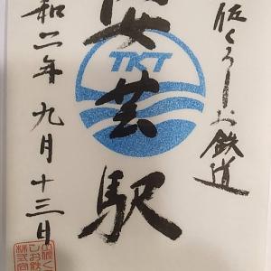 【鉄印帳巡礼】#39-2 土佐くろしお鉄道ごめん・なはり線