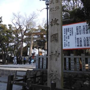 【全国一之宮巡り~河内國】枚岡神社