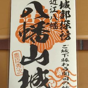 城めぐりシリーズ~八幡山城(滋賀県近江八幡市)続157番
