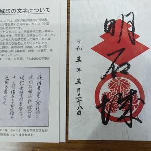 城めぐりシリーズ~明石城(兵庫県明石市)100名城58番