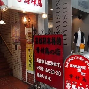 【遠征メシ】「骨付き鶏」(香川県高松市)