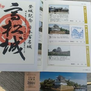 城めぐりシリーズ~高松城(香川県高松市)(100名城#77)
