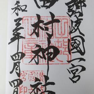 【全国一之宮めぐり】田村神社(讃岐國)