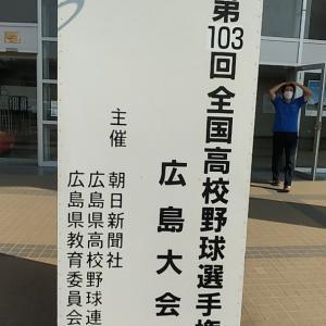 【103rd夏行脚4~広島】春夏通じて、初聖地を目指して!