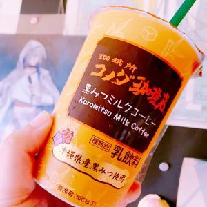 セコマ*コメダ珈琲店黒みつミルクコーヒー