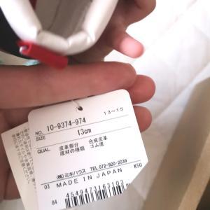 【購入品】ミキハウスGETだぜ!