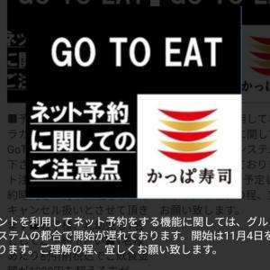 注意点【かっぱ寿司】go to イート参戦!