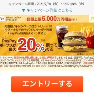 【1歳でマクドナルドデビュー】20%還元キャンペーン