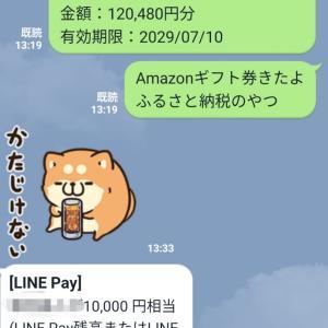 最初で最後の12万円分Amazonギフト券