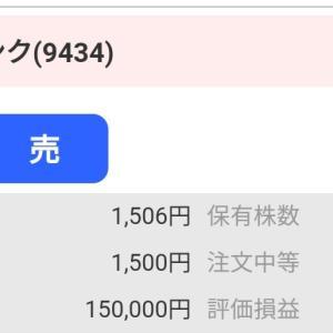 『株』明るいニュース 『お得』激アツキャンペーン