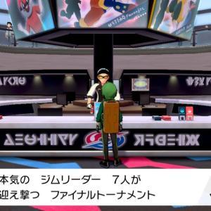 【剣盾】ファイナルトーナメント