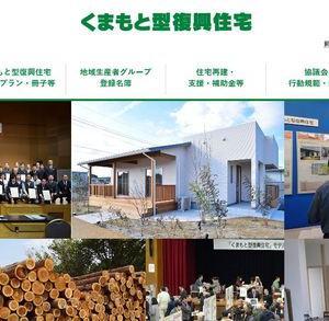 くまもと型復興住宅のホームページ