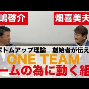 ONE TEAM!チームの為に動く組織