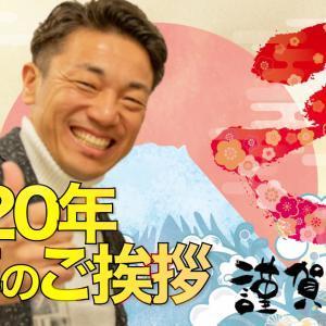 【新年明けましておめでとうございます】