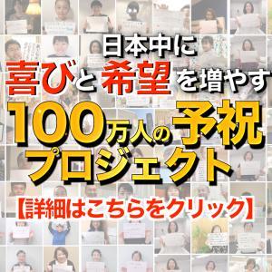 【1000人の夢と笑顔が集まりました!】