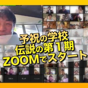 【予祝の学校 第1期ZOOMでスタート】