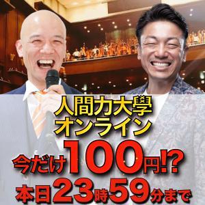 【100円キャンペーン残り6時間】