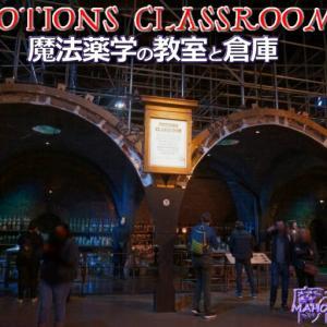 【詳細レポート】魔法薬学の教室(POTIONS CLASSROOM)セブルス・スネイプとスラグホーンの衣装とウィッグも♪ハリーポッター スタジオツアー ロンドン