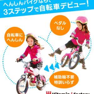 コロナづかれと自転車購入