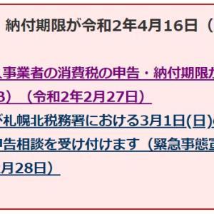 申告・納付期限が令和2年4月16日(木)まで延長されました