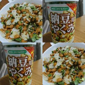 おいしぃ納豆(´ω`)と趣味(^-^)♪