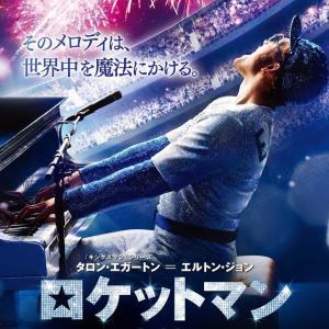 ロケットマン / 大好きなエルトンジョンの映画は期待以上に楽しくて素晴らしい内容でした!