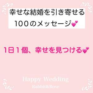 幸せな結婚を引き寄せる☆「1日1個、幸せを見つける♪」