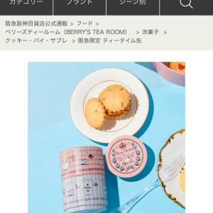 阪急百貨店のオンラインストアにて、当店のティータイム缶が販売開始♪
