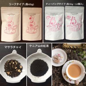送料無料の紅茶セット、ご好評頂いています