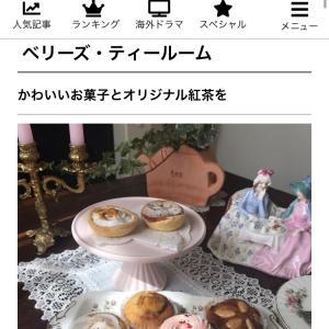 小関由美さん連載のwebコラムに、掲載して頂きました♪