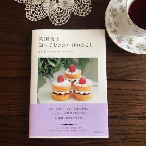 牟田彩乃さん新刊「英国菓子 知っておきたい100のこと」
