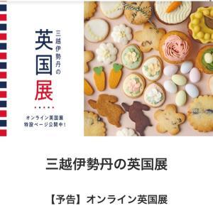 2/24〜、三越伊勢丹「春のオンライン英国展」始まります