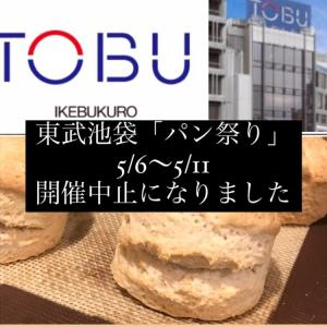 東武池袋「パン祭り」開催中止になりました